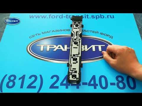 ПЛАТА ЗАДНЕГО ФОНАРЯ FORD TRANSIT 2006 - 2014