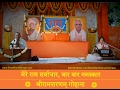 Shree Ram Sharnam: Bhajan Pujya Maaji: Tere Naam Ka Simran Karke
