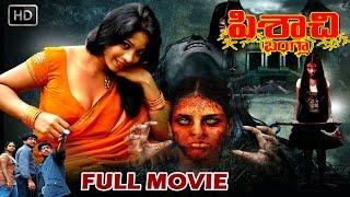 getlinkyoutube.com-Pisachi Bungalow Full Movie   2016 Telugu Horror Movies   V9 Videos