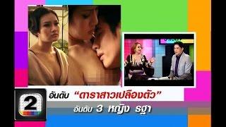 getlinkyoutube.com-ดาราสาวเปลืองตัว จูบจริง! ถอดจริง! อกแตกวาไรตี้ ช่อง2