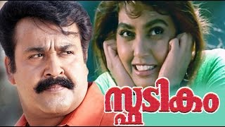 Full HD Malayalam Movie Spadikam  | Mohanlal Movies  | Malayalam Full Movie | Malayalam Movie 2016