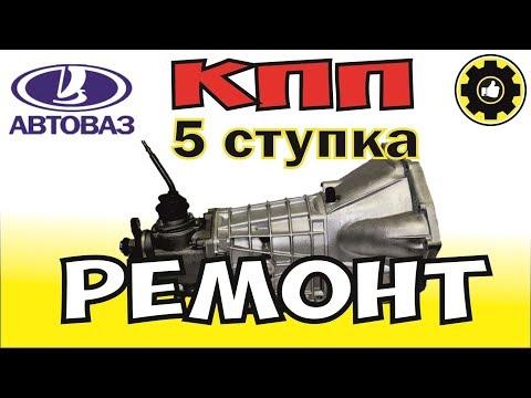 ВАЗ. КПП 5 ступка - РЕМОНТ. (AvtoservisNikitin)