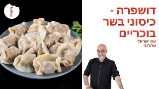 getlinkyoutube.com-אחד על אחד עם ישראל אהרוני - דושפרה