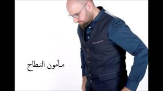 getlinkyoutube.com-مأمون النطاح - صرت اخاف