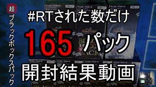getlinkyoutube.com-【RT企画】「超ブラックボックスパック」 165パック【開封結果動画】