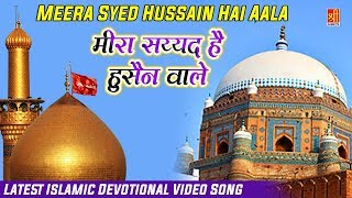 Latest Hindi Islamic Song 2018 - Meera Syed Hussain Hai Aala | Rab Ke Pyare Wali