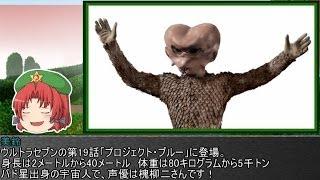 getlinkyoutube.com-ゆっくり妖夢がみんなから学ぶ ウルトラ怪獣絵巻 part14