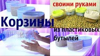 getlinkyoutube.com-DIY: Как сделать красивые корзины для хранения из пластиковых бутылок