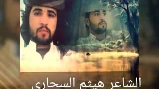 getlinkyoutube.com-قصيدة الشاعر هيثم محيي السحاري ورد حسين ابن قدحه ا