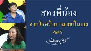 getlinkyoutube.com-เลขพลิกชีวิต(คัดเฉพาะ)ตอนที่1 เบรคที่3/3 สองพี่น้อง จากโรคร้าย กลายเป็นเฮง