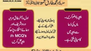 getlinkyoutube.com-Student Wazaif For Study Hakeem Tariq Mehmmod Ubqari