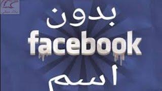 طريقة عمل فيس بوك بدون اسم - طريقة جديدة - مدونة بلاد ميكي