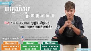 getlinkyoutube.com-Arom Louch Srolanh ke Mnak Eng   Chey Sovath Original Song Official Audio