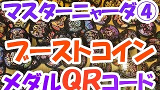 getlinkyoutube.com-妖怪ウォッチバスターズ 第三幕 QRコード マスターニャーダ (その④)