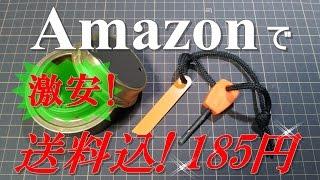 getlinkyoutube.com-アウトドアな道具たち#31   激安!ファイヤースターター Amazonで185円!