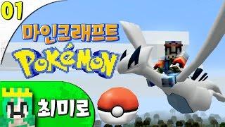 getlinkyoutube.com-최미로의 마인크래프트 리얼 포켓몬모드 01 - Minecraft Pixelmon 1.7.10 Pokemon