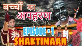 shaktimaan return 2017 episode 1( kidnapping special )| Bhai log ki Comedy | shaktimaan comedy video