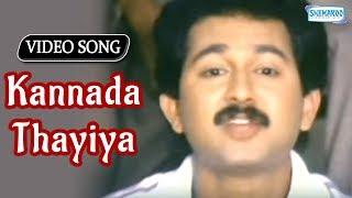 Kannada Thayiya - Shruti - Kannada Superhit Songs