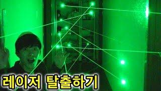 getlinkyoutube.com-레이저 보안시설 탈출을 해보았다 - 미션임파서블 허팝 (Survival in Laser way)