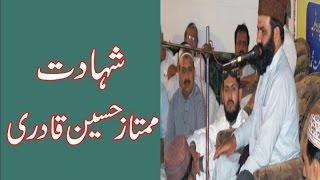 SHAHADAT GHAZI MUMTAZ QADRI r.a  by zaheer Ahmad shah hashmi