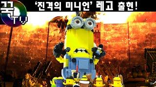 '진격의 미니언 레고'가 나타났다!!!! 40cm나된다고?!! 대박!!! 레전드 super bad BIG minions MEGA BLOKS LEGO[ 꾹TV ]