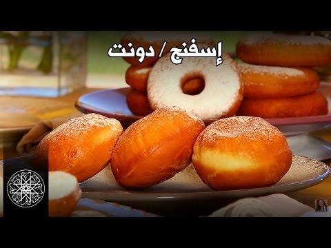 Choumicha : Donut / beignets شميشة : إسفنج / دونت