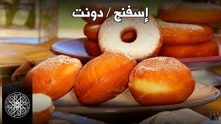 getlinkyoutube.com-Choumicha : Donut / beignets | شميشة : إسفنج / دونت