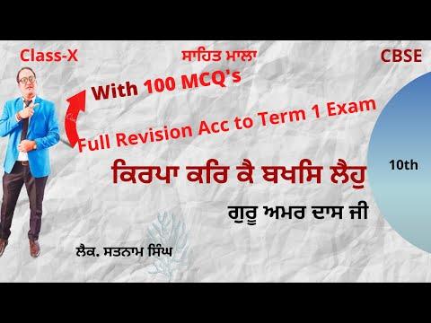 Quick Revision   KIRPA KRKE BAKSH LAIHU   MCQ'S   10th