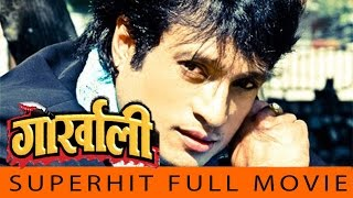 "getlinkyoutube.com-Nepali Full Movie - ""GORKHALI"" 