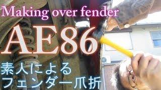 getlinkyoutube.com-素人DIY AE86のフェンダー爪折  making over fender for ae86