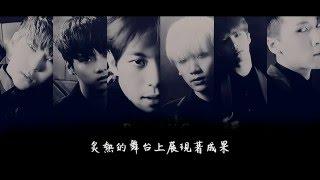 getlinkyoutube.com-[繁體中字] VIXX - THE KING 武林學校OST.