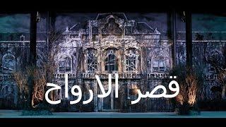 فيلم ماين كرافت هوليود - قصر الارواح (18+)