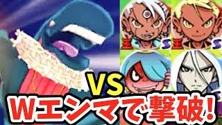 getlinkyoutube.com-クジラマンvsWエンマ!妖怪ウォッチ3スキヤキ  Yo-kai Watch