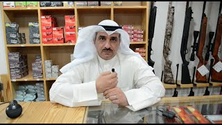 getlinkyoutube.com-لقاء خاص مع الأستاذ عبدالله المزَيّن - شركة المزيّن لبيع أسلحة الصيد