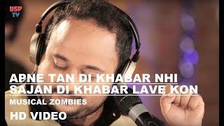 Apne Tan Di Khabar Nahi Sajan Di Khabar Lave Kon | Punjabi Sufi Song | Musical Zombies | USP TV