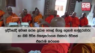 Amend the existing Constitution, urges Mahanayake Thero