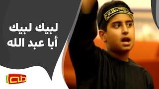 getlinkyoutube.com-لبيك لبيك ابا عبد الله |  لطميات للأطفال