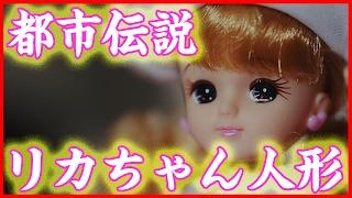 【都市伝説】リカちゃん人形の怖い話がスゴすぎる…【やりすぎコージー】