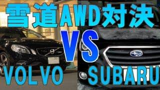 getlinkyoutube.com-【雪道AWD対決】ボルボVSスバル VOLVO VS SUBARU AWD comparing (試乗したレガシィとボルボS60T6の比較)