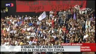getlinkyoutube.com-Ομιλία του Αλέξη Τσίπρα στο 2ο Συνέδριο του ΣΥΡΙΖΑ