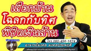 """getlinkyoutube.com-ฮวงจุ้ยดาว9ยุค : """"การเลือกบ้านตามปีนักษัตร"""""""