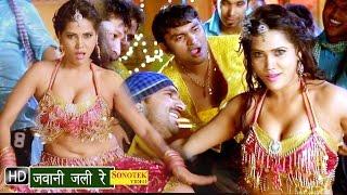 Haryanvi Song : Jawani Jali || जवानी जली  || Seema Singh Item Songs