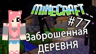 getlinkyoutube.com-Minecraft - ЗАБРОШЕННАЯ ДЕРЕВНЯ (Серия 77)