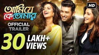 Ami Je Ke Tomar | Official Trailer | Ankush | Nusrat | Sayantika | Indraadip | Ravi Kinagi |SVF 2017