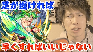 getlinkyoutube.com-【モンスト】獣神化ヘラクレス!遅ければ早くして豪腕振るう!!【TUTTI】