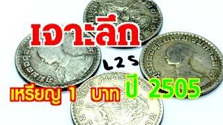 getlinkyoutube.com-L2S เจาะลึก เหรียญ 1 บาท ปี 2505