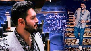 getlinkyoutube.com-رسالة حب لـ حيدر ابو العباس | A Love Letter