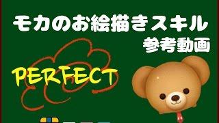 getlinkyoutube.com-【ツムツム】モカのスキル PERFECT3連発【りんちゃんねる】