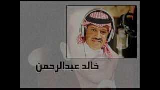 getlinkyoutube.com-ريمكس خالد عبدالرحمن حامد زيد