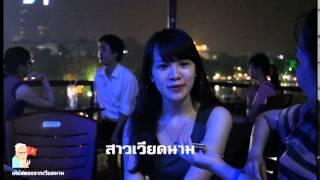 getlinkyoutube.com-เสิร์ฟตรงจากเวียดนาม - คนเวียดนามคิดอย่างไรกับไทย ?